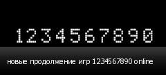 новые продолжение игр 1234567890 online