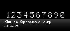 найти на выбор продолжение игр 1234567890