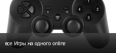все Игры на одного online