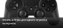 играть в Игры для одного игрока в интернете