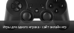 Игры для одного игрока - сайт онлайн игр