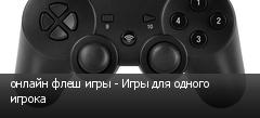 онлайн флеш игры - Игры для одного игрока