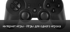 интернет игры - Игры для одного игрока