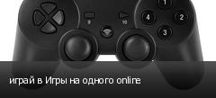 играй в Игры на одного online