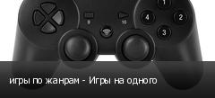 игры по жанрам - Игры на одного