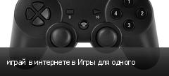 играй в интернете в Игры для одного