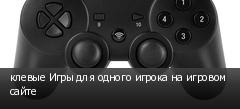 клевые Игры для одного игрока на игровом сайте