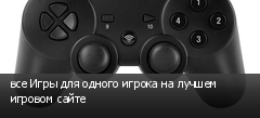 все Игры для одного игрока на лучшем игровом сайте