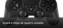 играй в Игры на одного онлайн