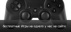 бесплатные Игры на одного у нас на сайте