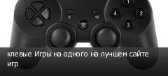 клевые Игры на одного на лучшем сайте игр