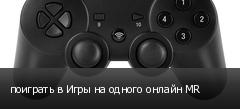 поиграть в Игры на одного онлайн MR