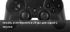 играть в интернете в Игры для одного игрока