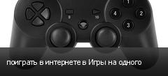 поиграть в интернете в Игры на одного