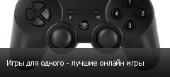 Игры для одного - лучшие онлайн игры