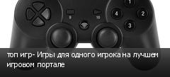топ игр- Игры для одного игрока на лучшем игровом портале