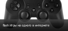 flash Игры на одного в интернете