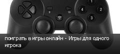 поиграть в игры онлайн - Игры для одного игрока