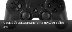 клевые Игры для одного на лучшем сайте игр
