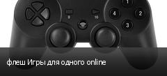 флеш Игры для одного online