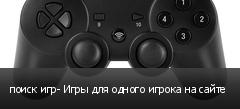поиск игр- Игры для одного игрока на сайте