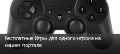 бесплатные Игры для одного игрока на нашем портале