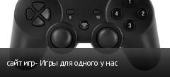 сайт игр- Игры для одного у нас