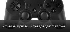 игры в интернете - Игры для одного игрока