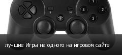 лучшие Игры на одного на игровом сайте