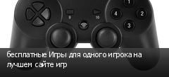 бесплатные Игры для одного игрока на лучшем сайте игр