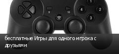 бесплатные Игры для одного игрока с друзьями