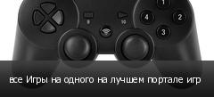 все Игры на одного на лучшем портале игр