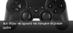 все Игры на одного на лучшем игровом сайте