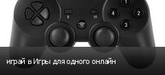 играй в Игры для одного онлайн