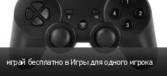 играй бесплатно в Игры для одного игрока