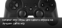 каталог игр- Игры для одного игрока на лучшем сайте игр