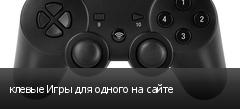 клевые Игры для одного на сайте