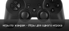 игры по жанрам - Игры для одного игрока