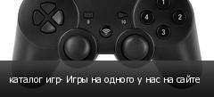 каталог игр- Игры на одного у нас на сайте