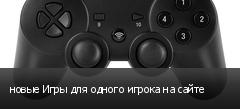 новые Игры для одного игрока на сайте