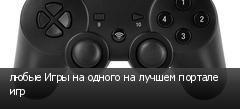 любые Игры на одного на лучшем портале игр