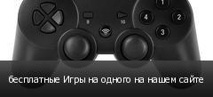 бесплатные Игры на одного на нашем сайте