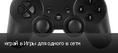 играй в Игры для одного в сети