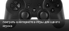 поиграть в интернете в Игры для одного игрока