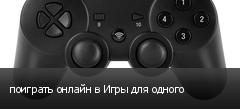 поиграть онлайн в Игры для одного