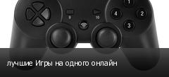 лучшие Игры на одного онлайн