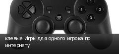 клевые Игры для одного игрока по интернету