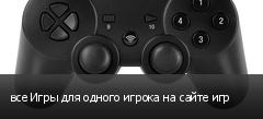 все Игры для одного игрока на сайте игр
