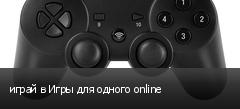 играй в Игры для одного online