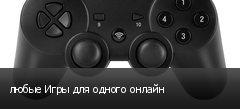любые Игры для одного онлайн